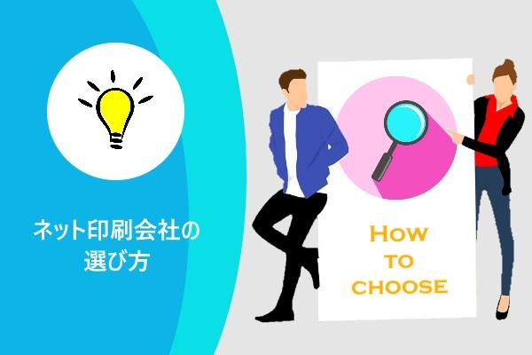 ネット印刷会社の選び方