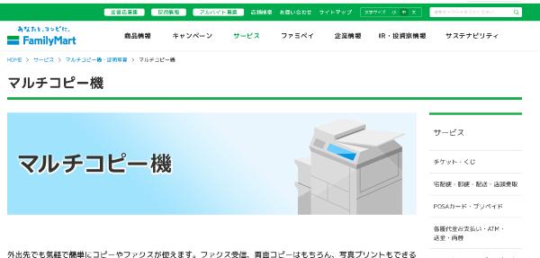 ネット印刷ファミリーマート