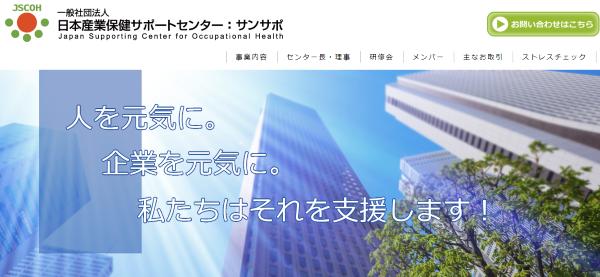 日本産業保健サポートセンター