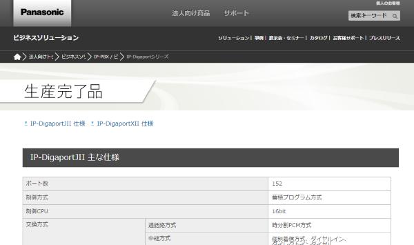 Panasonic IP-Digaport