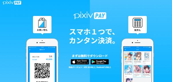 pixivPay