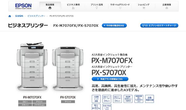 EPSONの「PX-7070X」