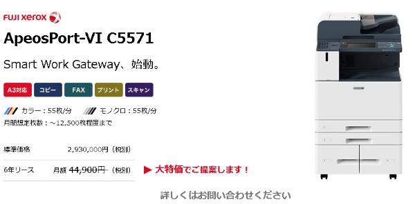 富士ゼロックスの「ApeosPort-VI C5571」