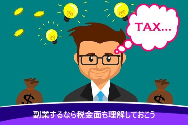 副業するなら税金面も理解しておこう