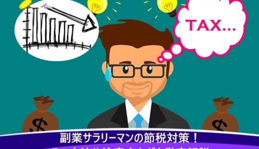 副業サラリーマンの節税対策!その方法や注意点などを徹底解説