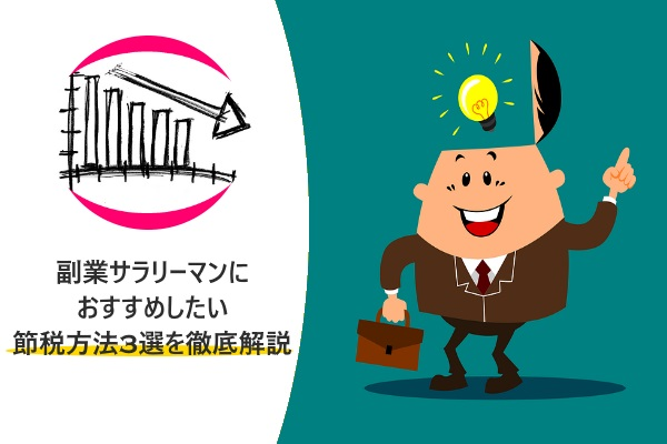 副業サラリーマンにおすすめしたい節税方法3選を徹底解説