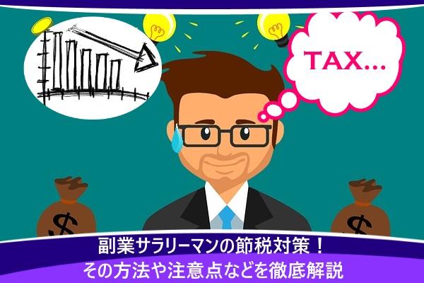 副業 税金 対策