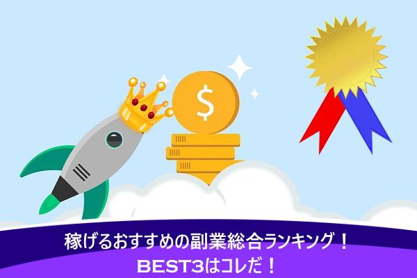 稼げるおすすめの副業総合ランキング!BEST3はコレだ!