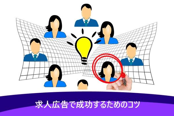 求人広告で成功するためのコツ