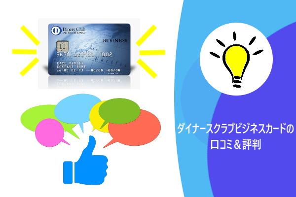 ダイナースクラブビジネスカードの口コミ&評判