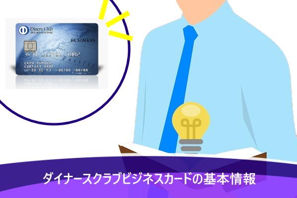 ダイナースクラブビジネスカードの基本情報