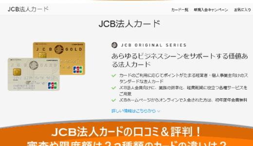 JCB法人カードの口コミ&評判!審査や限度額は?2種類のカードの違いは?