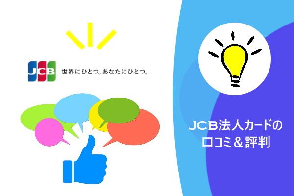 JCB法人カードの口コミ&評判
