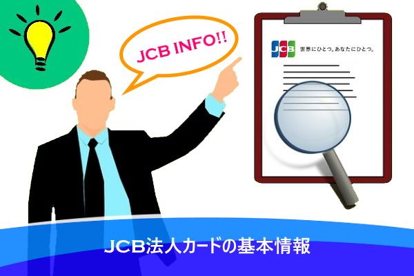 JCB法人カードの基本情報