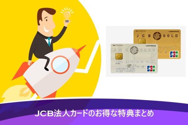 JCB法人カードのお得な特典まとめ