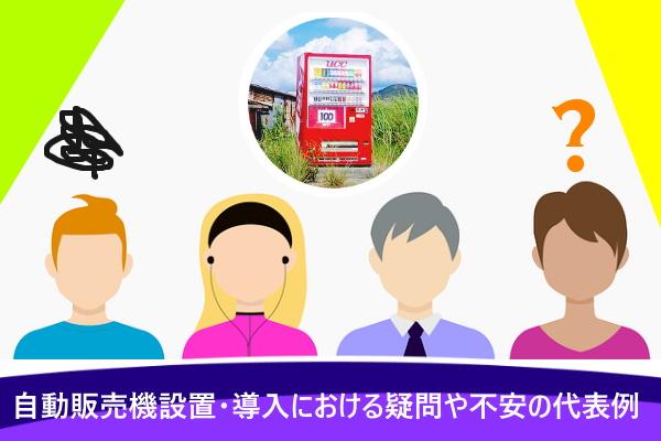 自動販売機設置・導入における疑問や不安の代表例