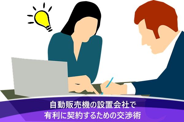 自動販売機の設置会社で有利に契約するための交渉術
