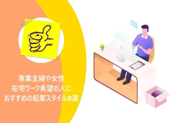 専業主婦や女性・在宅ワーク希望の人におすすめの起業スタイル8選
