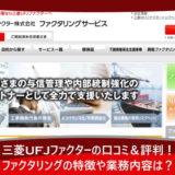 三菱UFJファクターの口コミ&評判!ファクタリングの特徴や業務内容は?