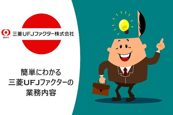 簡単にわかる三菱UFJファクターの業務内容