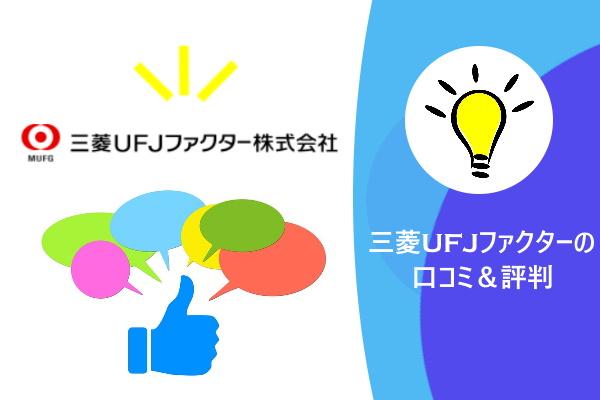 三菱UFJファクターのファクタリングの口コミ&評判