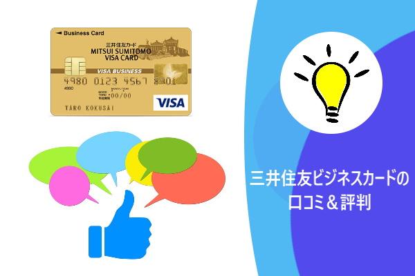 三井住友ビジネスカードの口コミ&評判