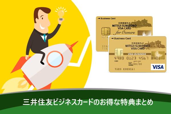 三井住友ビジネスカードのお得な特典まとめ