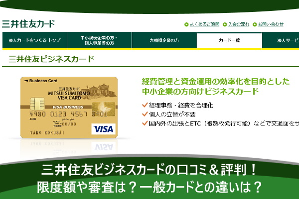 三井住友ビジネスカードの口コミ&評判!限度額や審査は?一般カードとの違いは?
