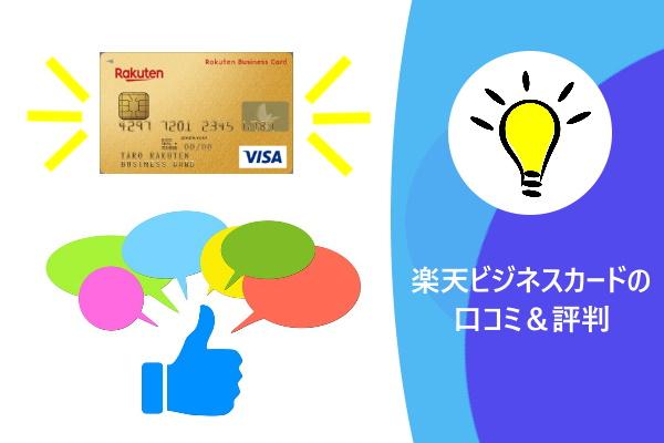 楽天ビジネスカードの口コミ&評判