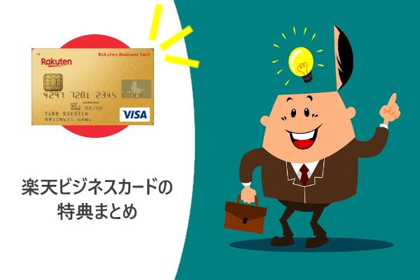 楽天ビジネスカードの特典まとめ
