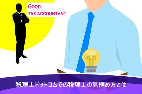 税理士ドットコムでの税理士の見極め方とは
