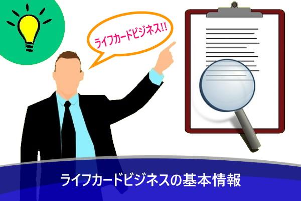 ライフカードビジネスの基本情報