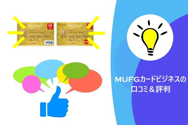 MUFGカードビジネスの口コミ&評判