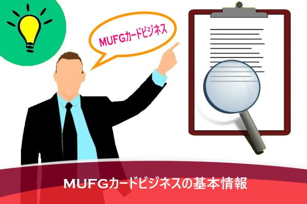MUFGカードビジネスの基本情報