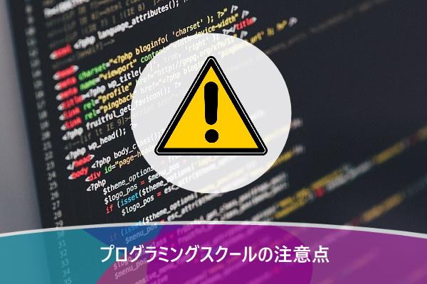 プログラミングスクールの注意点