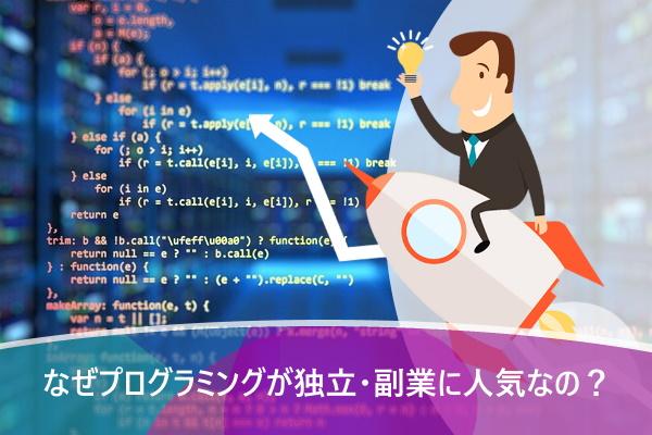 なぜプログラミングが独立・副業に人気なの?