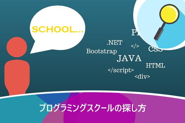 プログラミングスクールの探し方