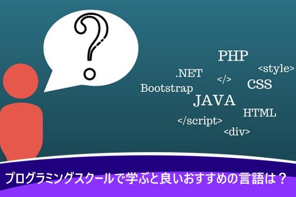 プログラミングスクールで学ぶと良いおすすめの言語は?