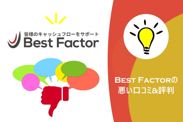 Best Factor(ベストファクター)の悪い口コミ&評判
