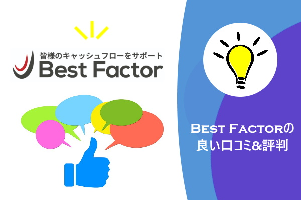 Best Factor(ベストファクター)の良い口コミ&評判