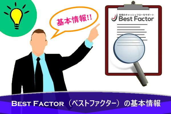 Best Factor(ベストファクター)の基本情報