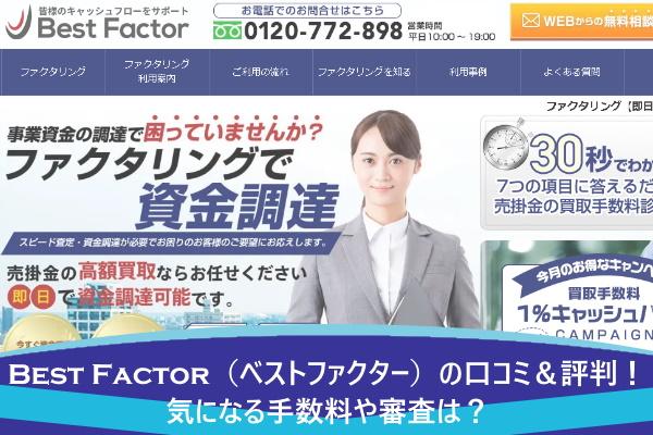 Best Factor(ベストファクター)の口コミ&評判!気になる手数料や審査は?