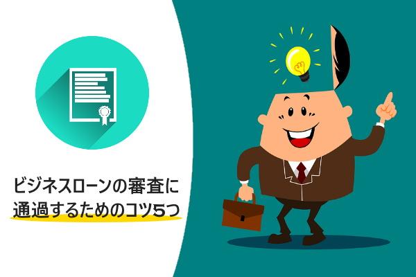 ビジネスローンの審査に通過するためのコツ5つ