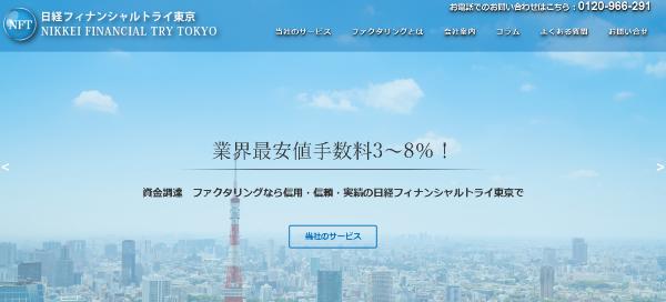 日経フィナンシャルトライ東京
