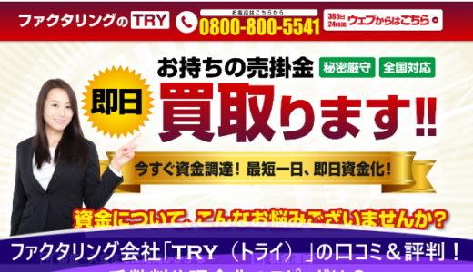 ファクタリング会社「TRY(トライ)」の口コミ&評判!手数料や現金化のスピードは?