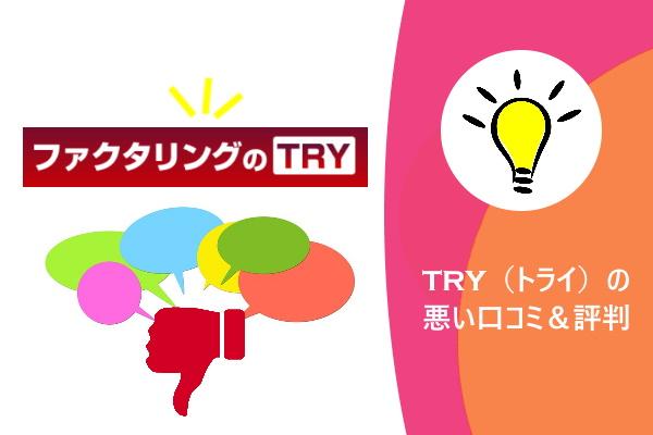 TRY(トライ)の悪い口コミ&評判
