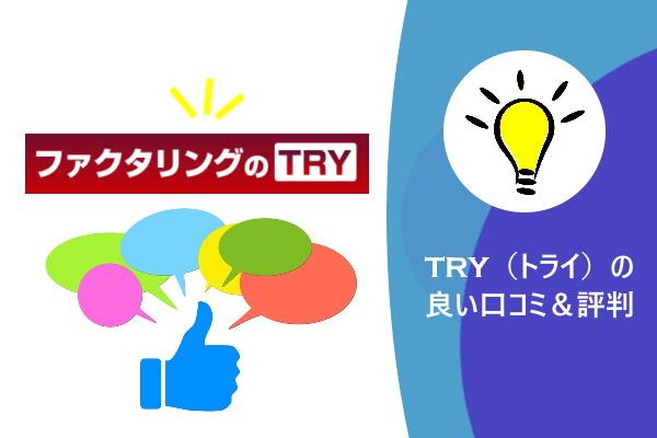 TRY(トライ)の良い口コミ&評判