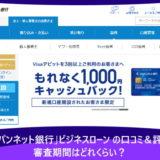「ジャパンネット銀行」ビジネスローン の口コミ&評判!審査期間はどれくらい?