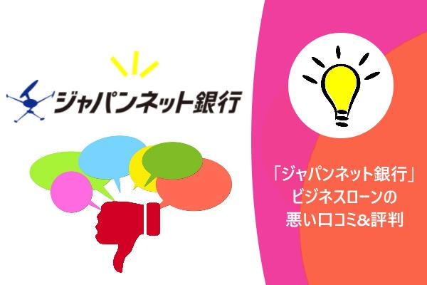 「ジャパンネット銀行」ビジネスローンの悪い口コミ&評判