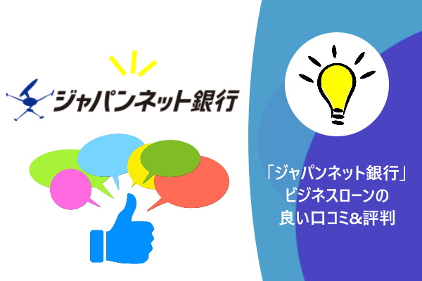 「ジャパンネット銀行」ビジネスローンの良い口コミ&評判
